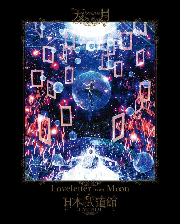 「Loveletter from Moon」 at 日本武道館 LIVE FILM[DVD]