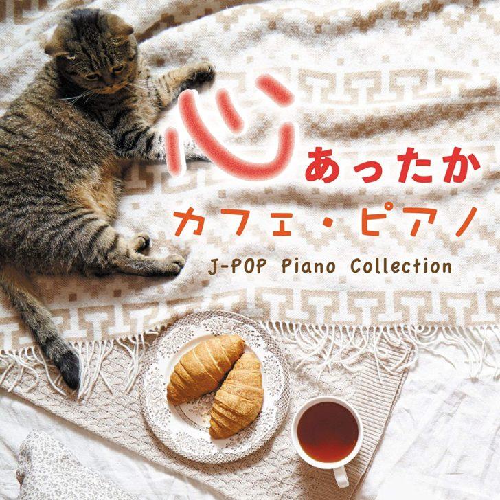 心あったか カフェ・ピアノ J-POP Piano Collection