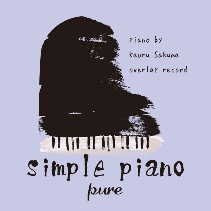 シンプル・ピアノ ~pure~