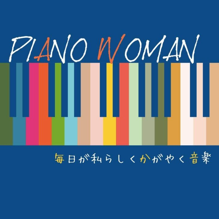 PIANO WOMAN 毎日が私らしくかがやく音楽