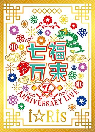 i☆Ris 7th Anniversary Live ~七福万来~